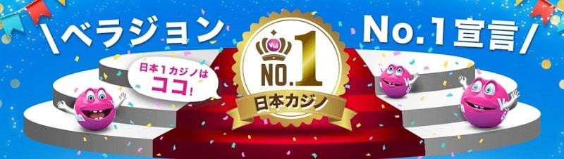ベラジョンカジノは業界No.1