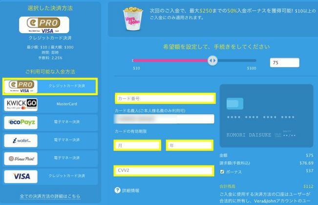 ベラジョンカジノ 入金 クレジットカード選択画面