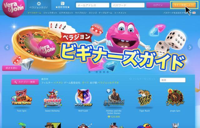 ベラジョンカジノ 登録画面