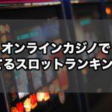 オンラインカジノで勝てるスロットランキング!スロットについて解説