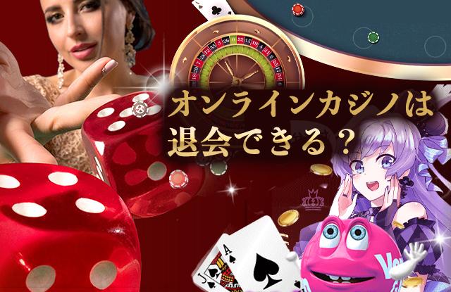 オンラインカジノは退会できる?ベラジョンカジノを例に解説