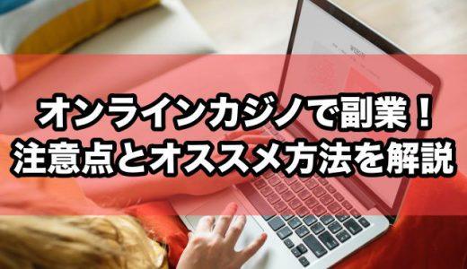 オンラインカジノで副業!【注意点とおすすめの方法を解説】