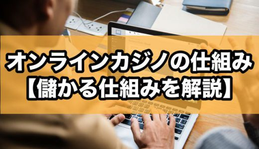 オンラインカジノの仕組み【儲かる仕組みを解説】
