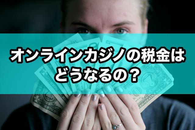 オンラインカジノ 税金