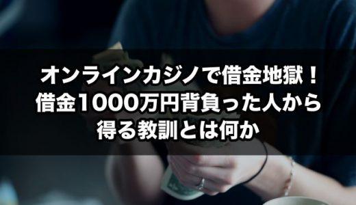 オンラインカジノで借金地獄!借金1,000万円背負った人から得る教訓とは