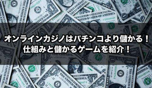 オンラインカジノはパチンコより儲かる!仕組みと儲かるゲームを紹介