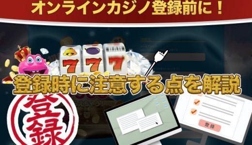 オンラインカジノ登録前に!登録時に注意する点を解説