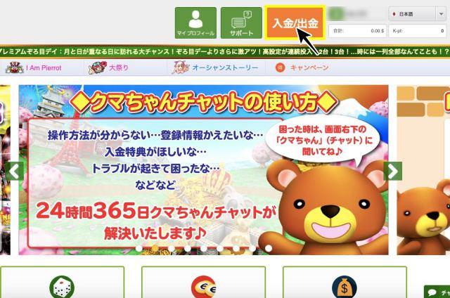 KACHODOKI(かちどき)公式画面 入出金