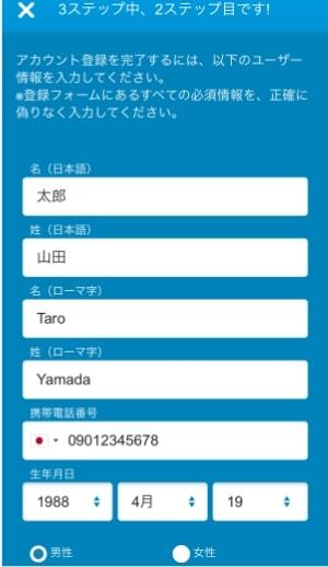 ベラジョンカジノ 登録画面 入力フォーム