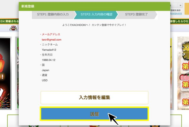 KACHODOKI(かちどき)登録画面