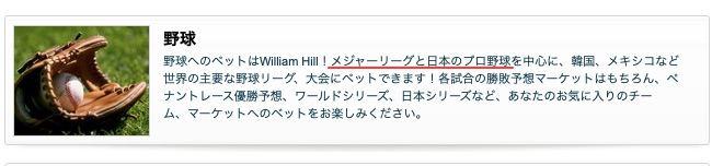 ウィリアムヒルスポーツ 日本