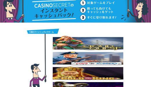 カジノシークレットのキャッシュバックが激熱!【登録から入出金方法までを解説】