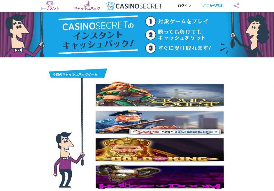 カジノシークレットのキャッシュバックと登録方法、入出金手順まで
