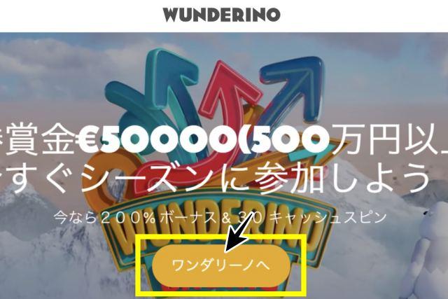 ワンダリーノカジノ 公式画面