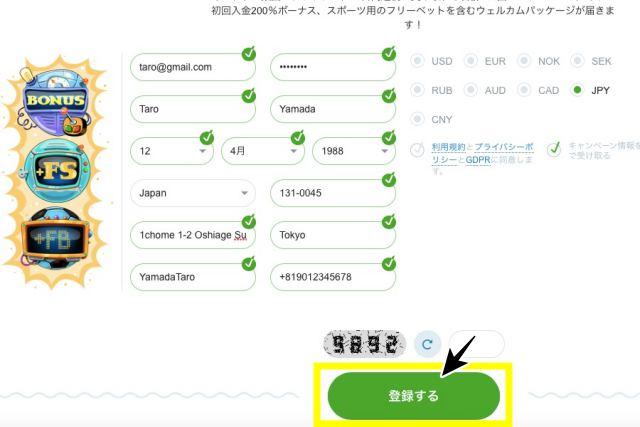 CASINO-X(カジノエックス) 登録画面