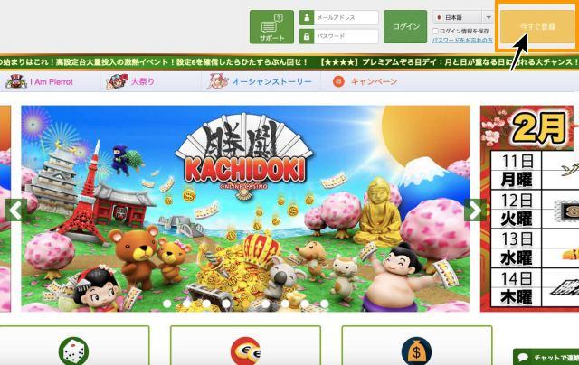 KACHODOKI(かちどき) 公式画面