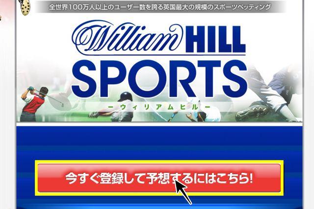 ウィリアムヒルスポーツ 登録画面