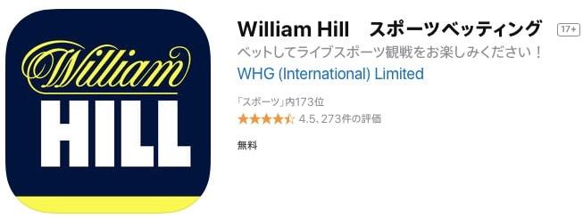 ウィリアムヒルスポーツ スマホ アプリ
