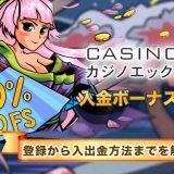 CASINO-X(カジノエックス)は入金ボーナスあり【登録から入出金方法までを解説】