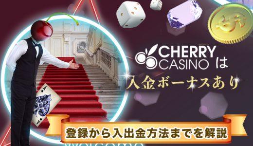 チェリーカジノは入金ボーナスあり【登録から入出金方法までを解説】