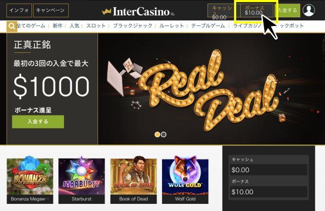 インターカジノ 公式画面