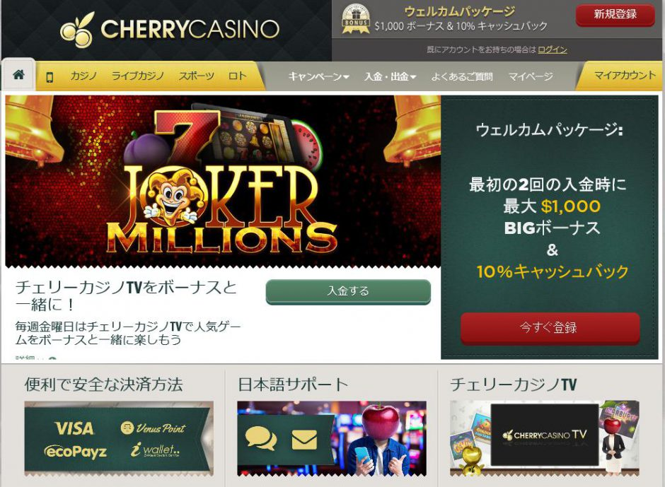 チェリーカジノの登録方法から入出金手順