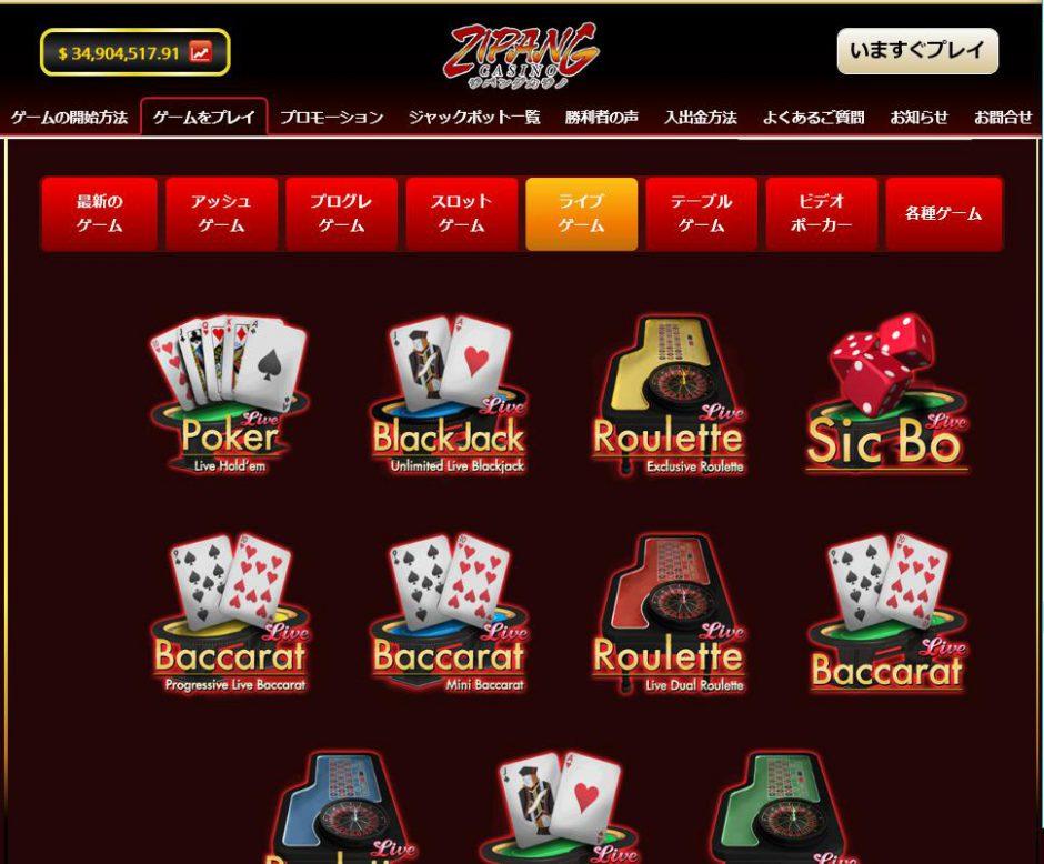 ジパングカジノの登録方法と手順