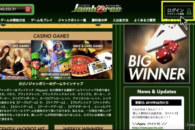 カジノジャンボリー 公式画面