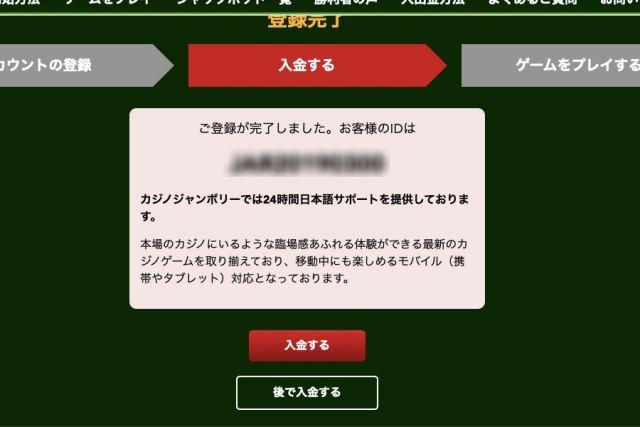 カジノジャンボリー 登録 アカウント作成
