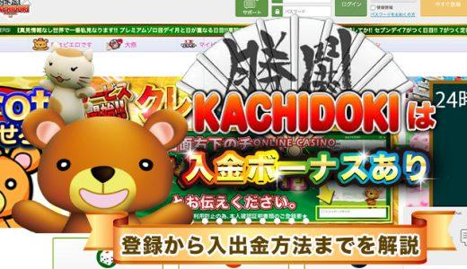 KACHIDOKI(かちどき)は入金ボーナスあり【登録から入出金方法までを解説】