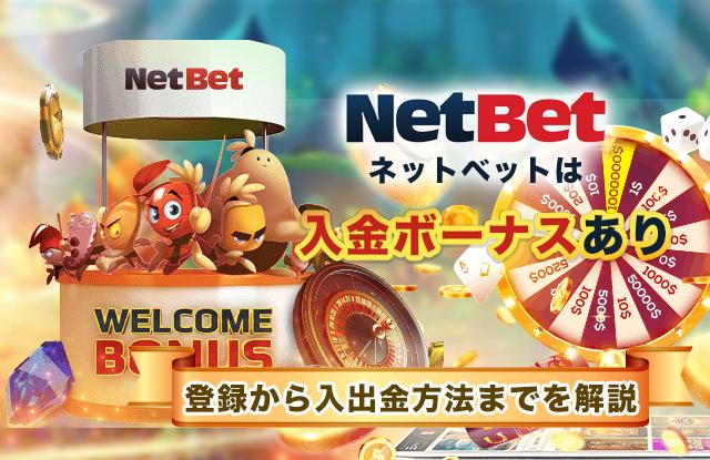 NetBet(ネットベット)は入金ボーナスあり【登録から入出金方法までを解説】
