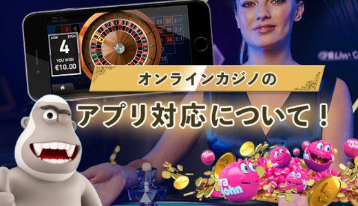オンラインカジノのアプリ対応について!アプリからの登録方法を解説