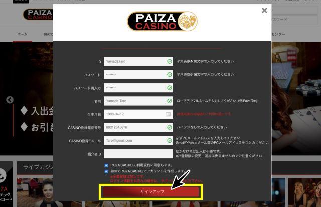 パイザカジノ 登録画面