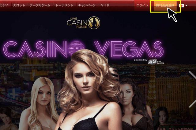 ライブカジノハウスHPの右上にある「登録」ボタンをクリック