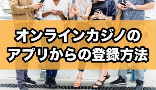 便利で簡単!オンラインカジノのアプリからの登録手順まとめ