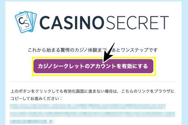 ライブハウスカジノ アカウント認証メール