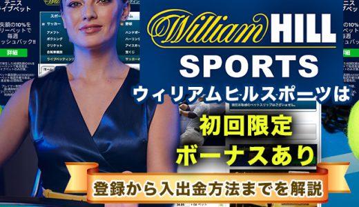 ウィリアムヒルスポーツは初回限定ボーナスあり【登録方法から入出金方法まで解説】