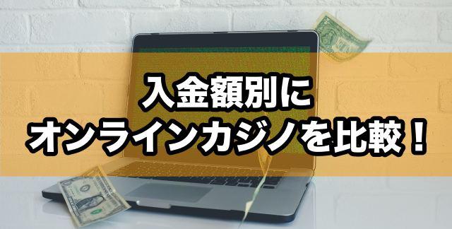 オンラインカジノ ボーナス 入金額別