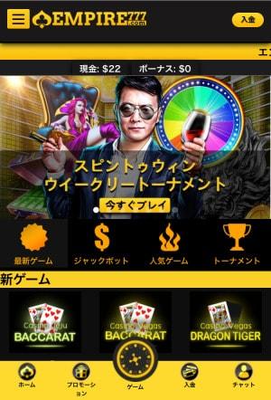 オンラインカジノ スマホ 画面 エンパイアカジノ