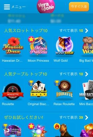 オンラインカジノ スマホ ベラジョンカジノ公式画面