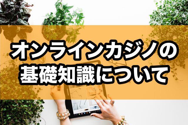 日本語対応オンラインカジノの基礎知識