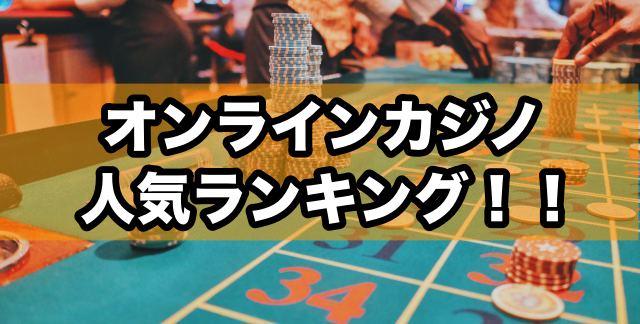 オンラインカジノ ランキング
