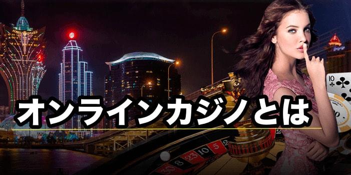 オンラインカジノ 日本語 とは