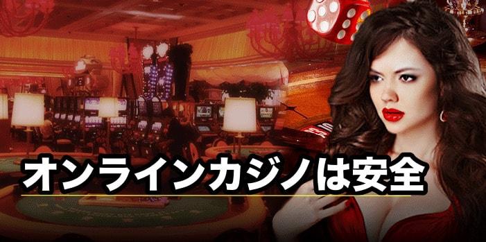 オンラインカジノ 日本語 安全性