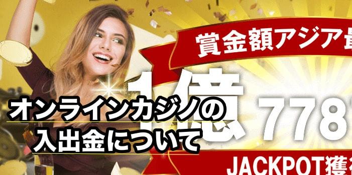 オンラインカジノ 日本語 入出金
