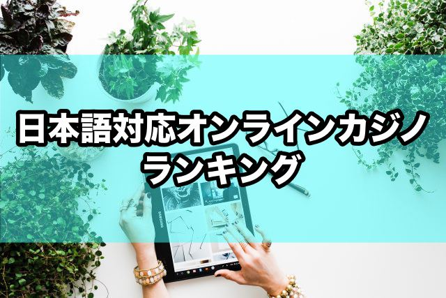 日本語対応オンラインカジノランキング