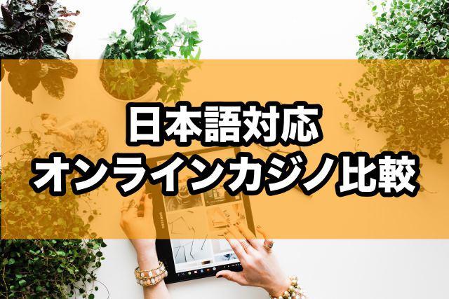 日本語対応オンラインカジノ比較