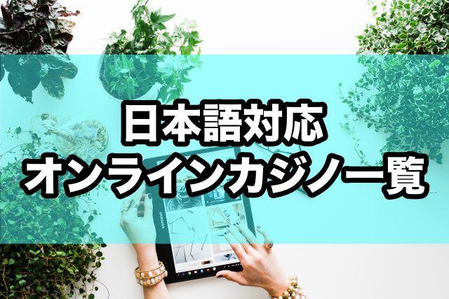 日本語対応のオンラインカジノ一覧