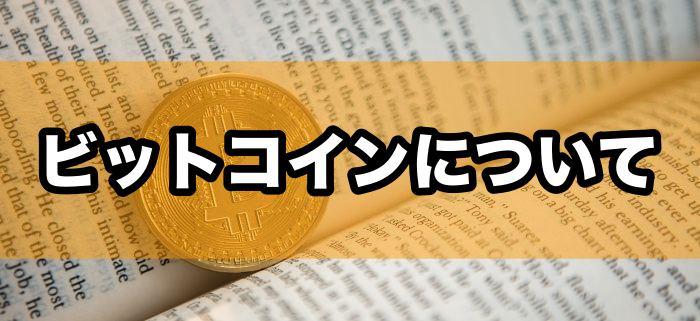 オンラインカジノの入出金で使えるビットコインについて