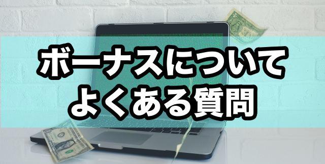 オンラインカジノ ボーナス よくある質問